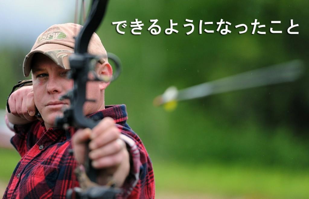 archery-660632_12801