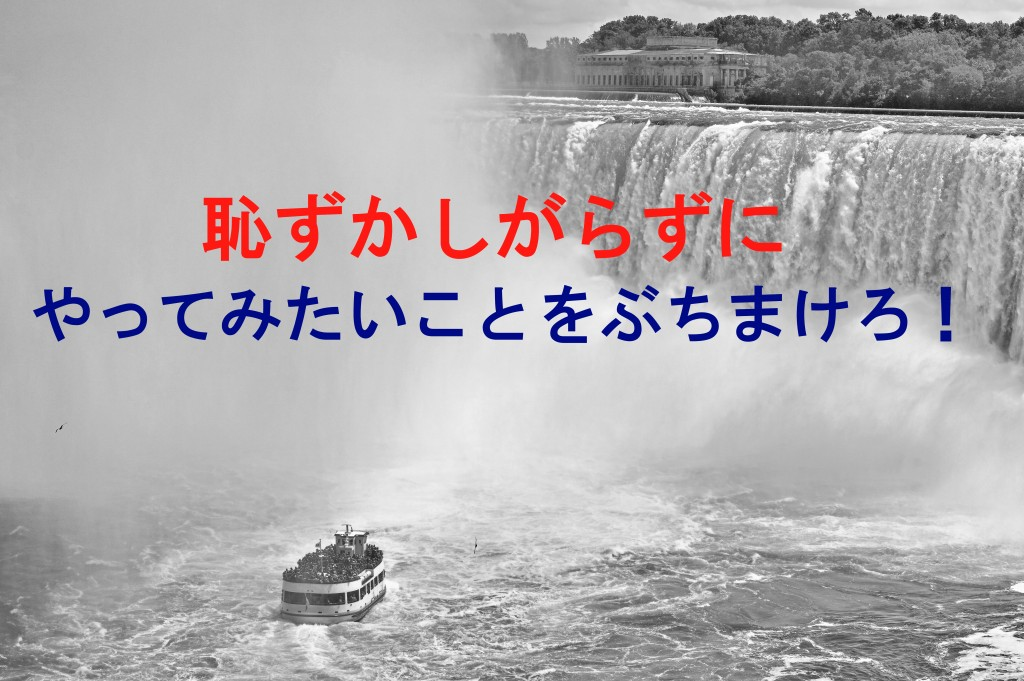 Life-of-Pix-free-stock-photos-niagara-falls-boat-tourists-basilio-losiggio1