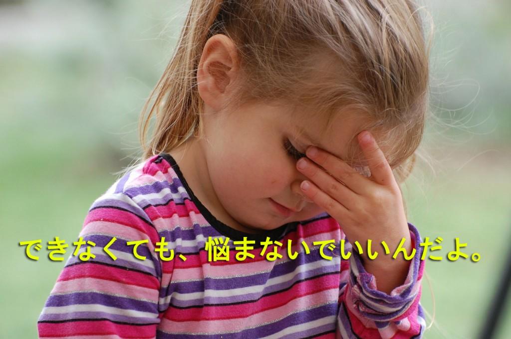 girl-504315_12801